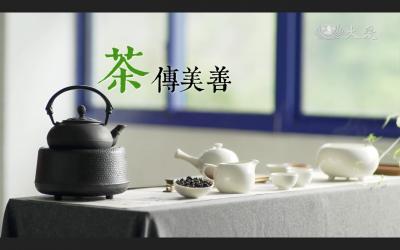 淨斯茶。安程企業
