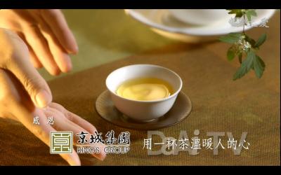 一杯茶溫暖人心。京城集團
