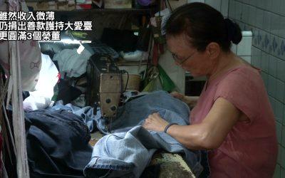 《車縫人生喜布施》